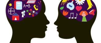 Мужская и женская психология различия