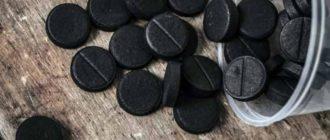Похудеть с помощью активированного угля