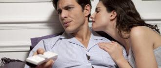 Почему муж охладел