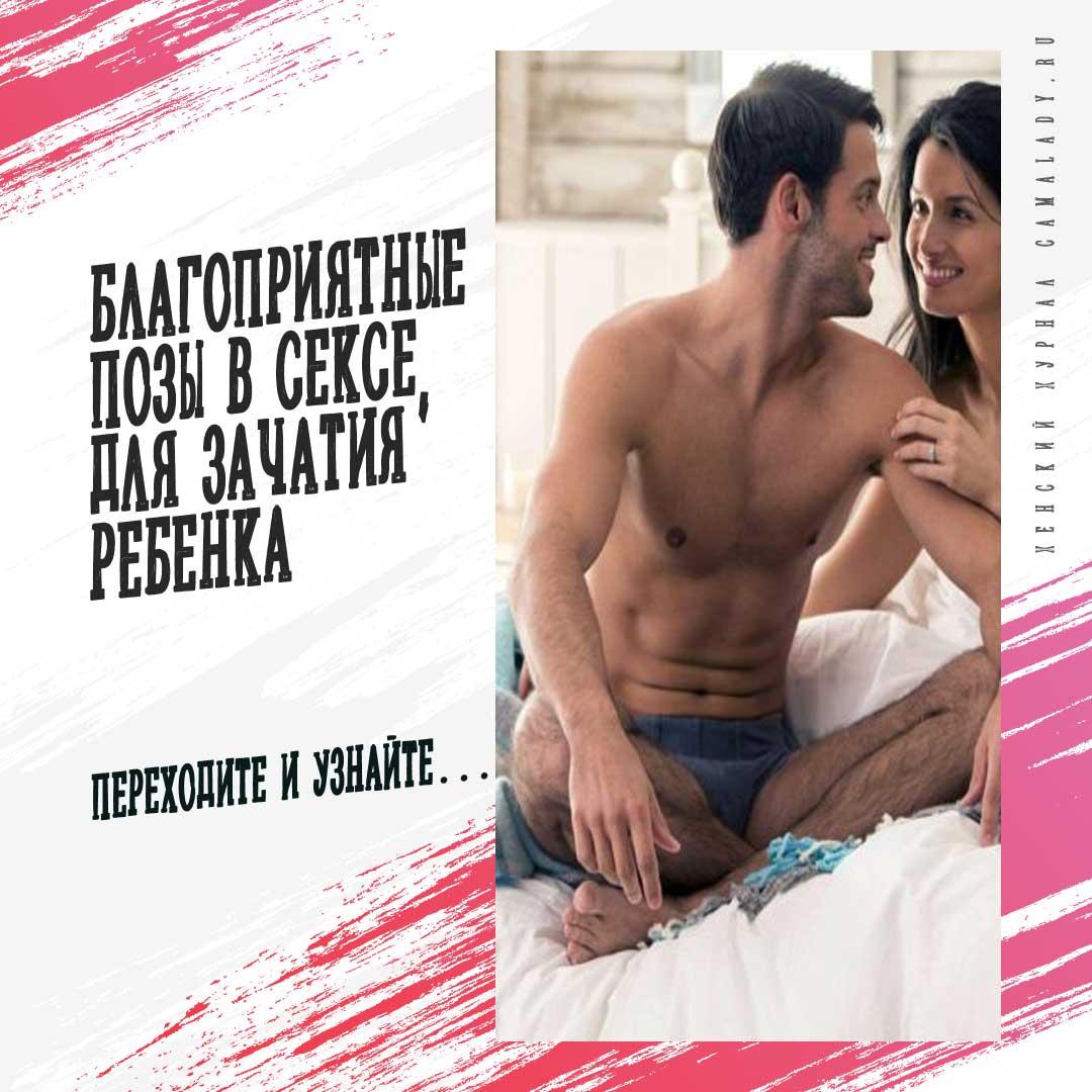 позы в сексе для зачатия ребенка