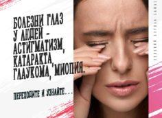 Болезни глаз у людей