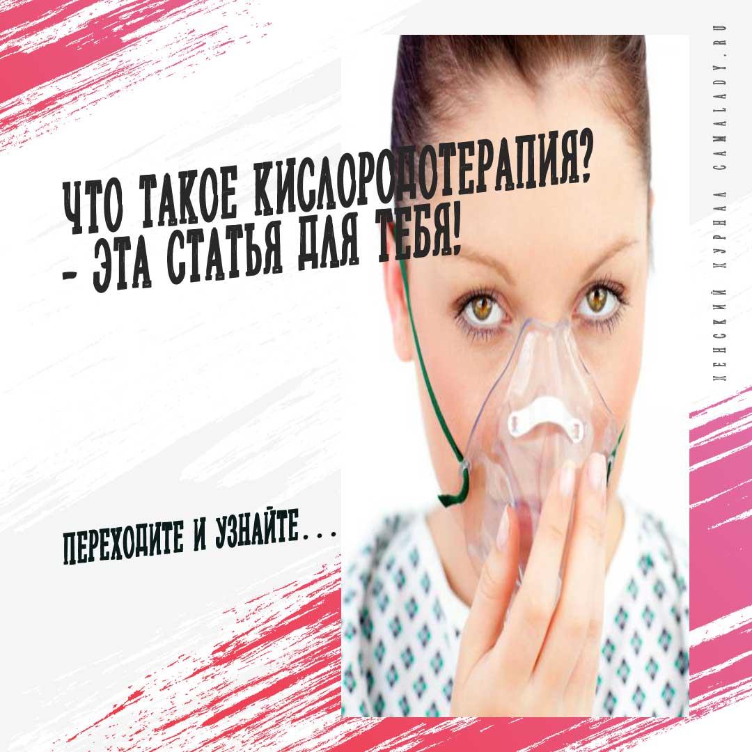 Что такое кислородотерапия