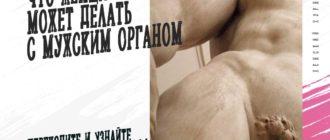 мужской орган