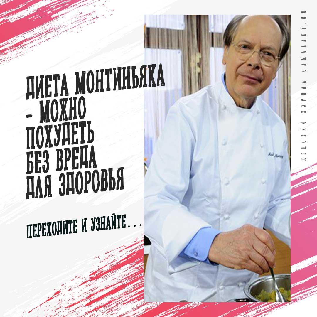 Диета Монтиньяка