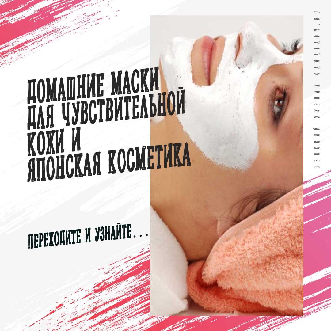 Домашние маски для чувствительной кожи