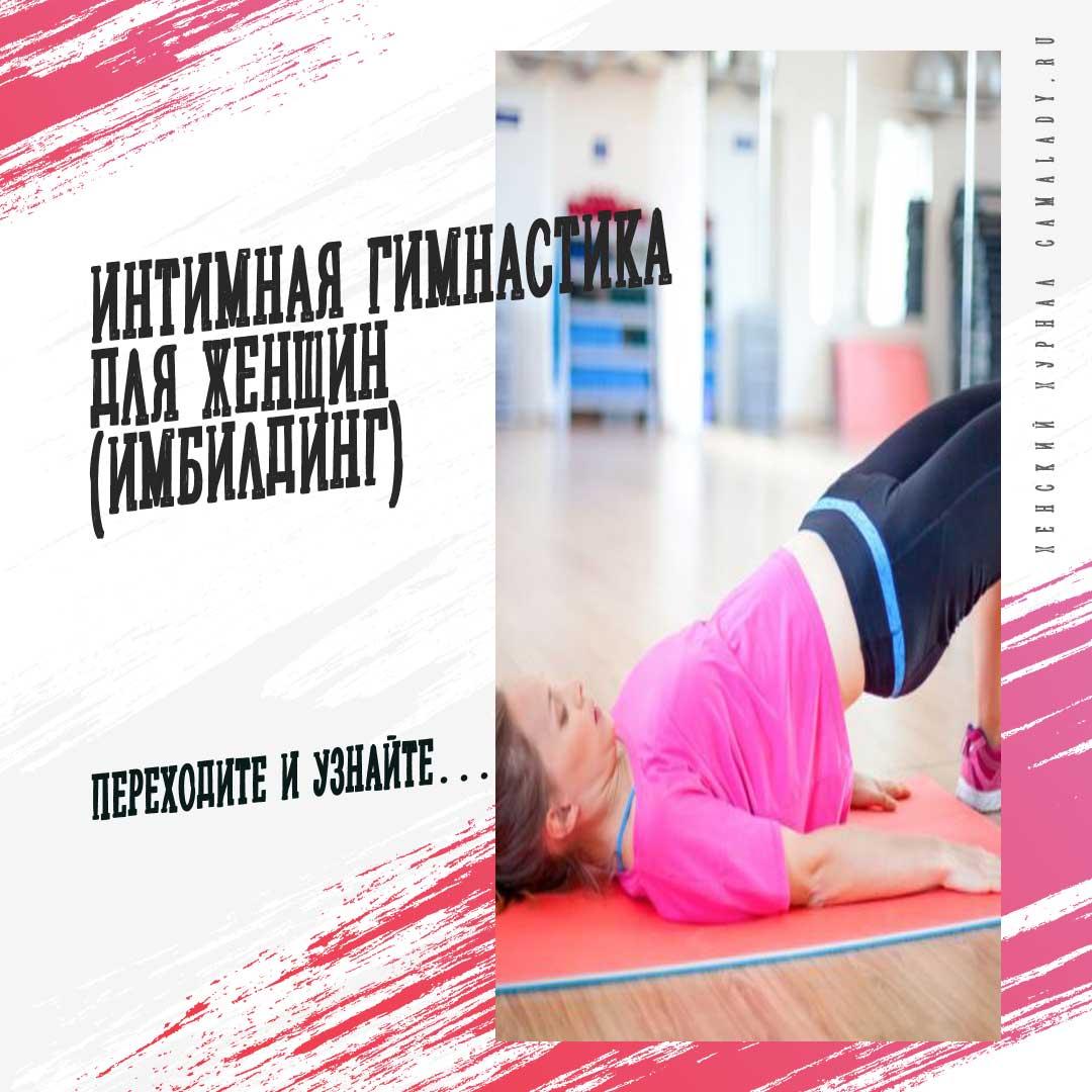 Интимная гимнастика