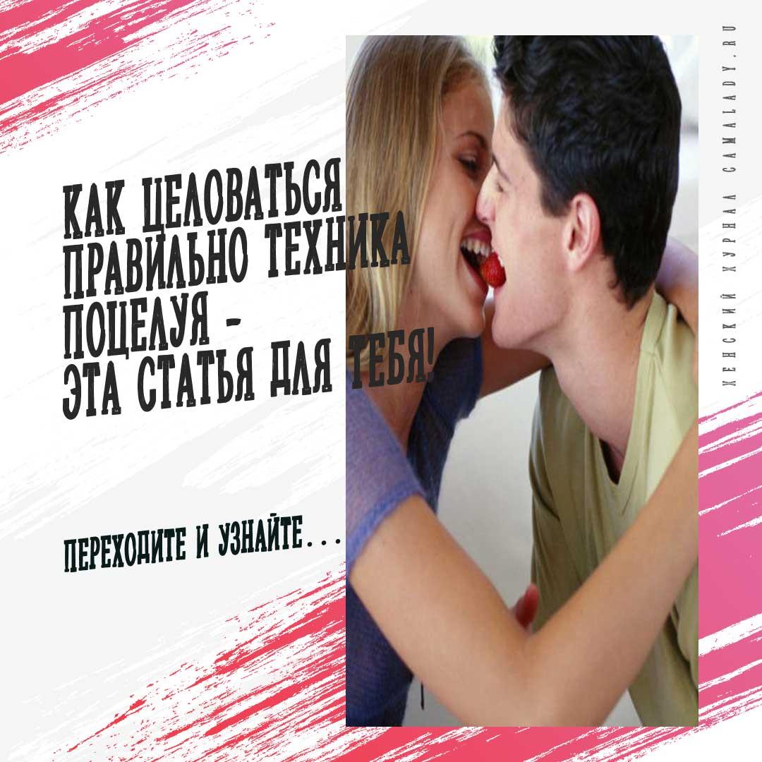 Как целоваться правильно