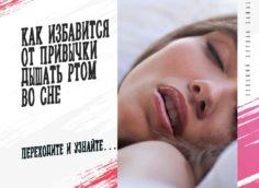 Дышать ртом во сне