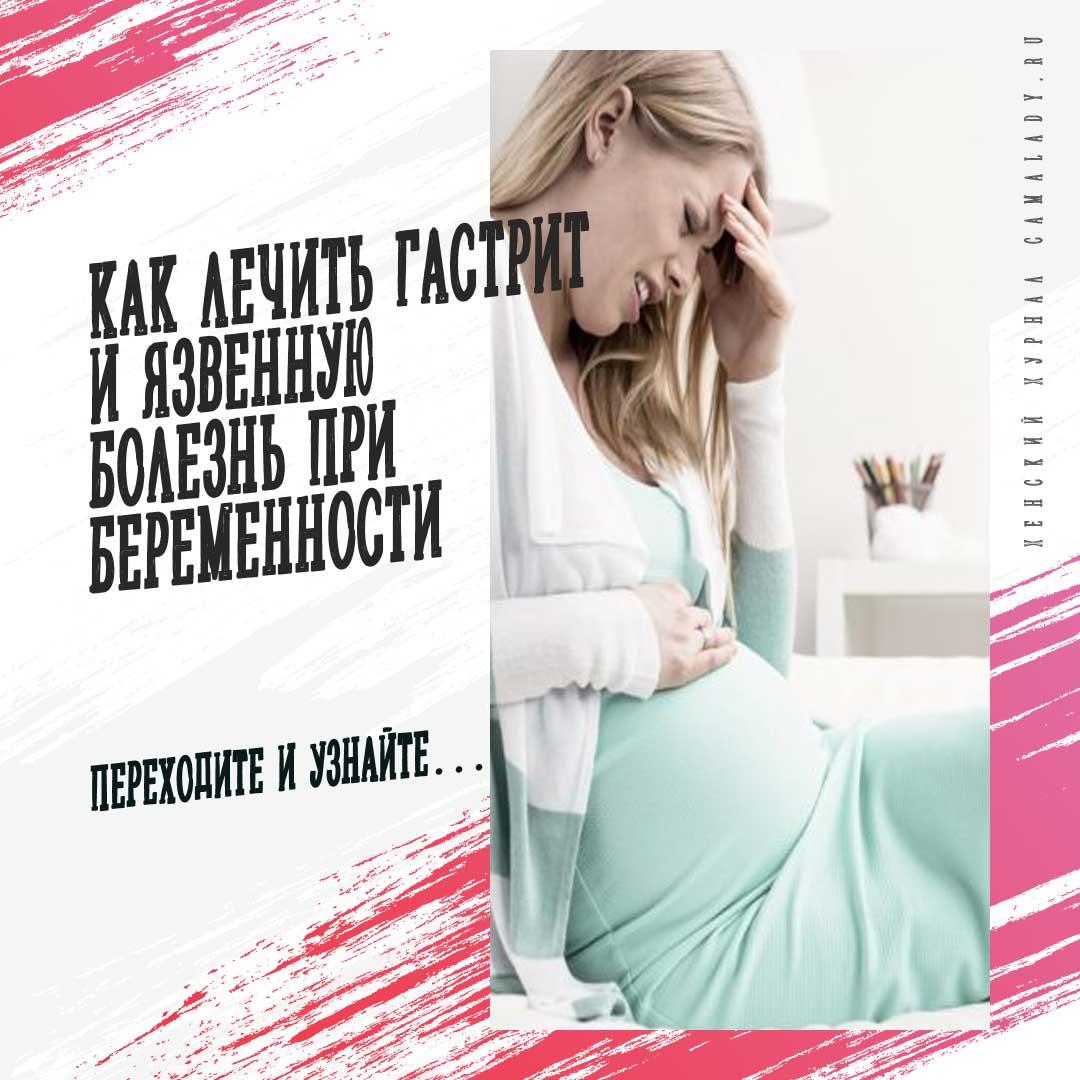 Гастрит и язва при беременности