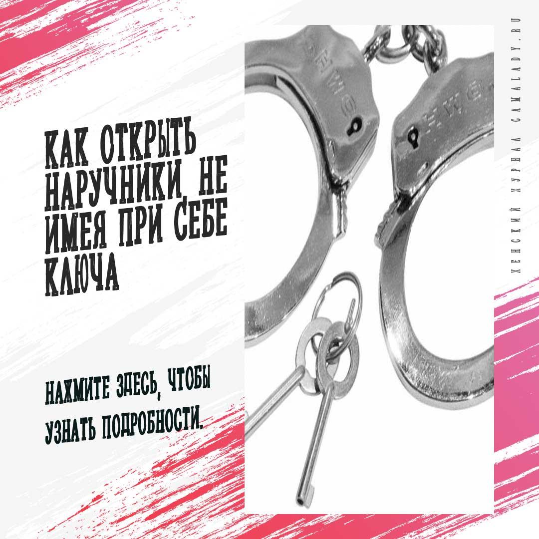 Как открыть наручники