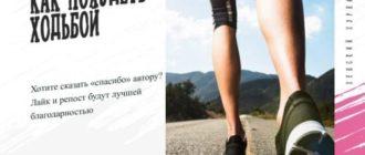 Как похудеть ходьбой