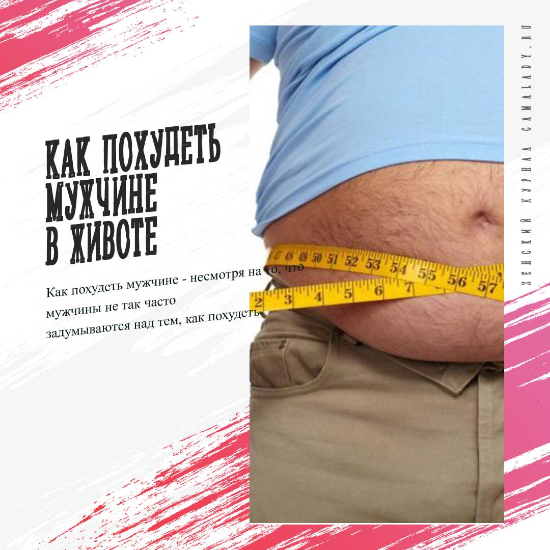 Как эффективно похудеть мужчинам