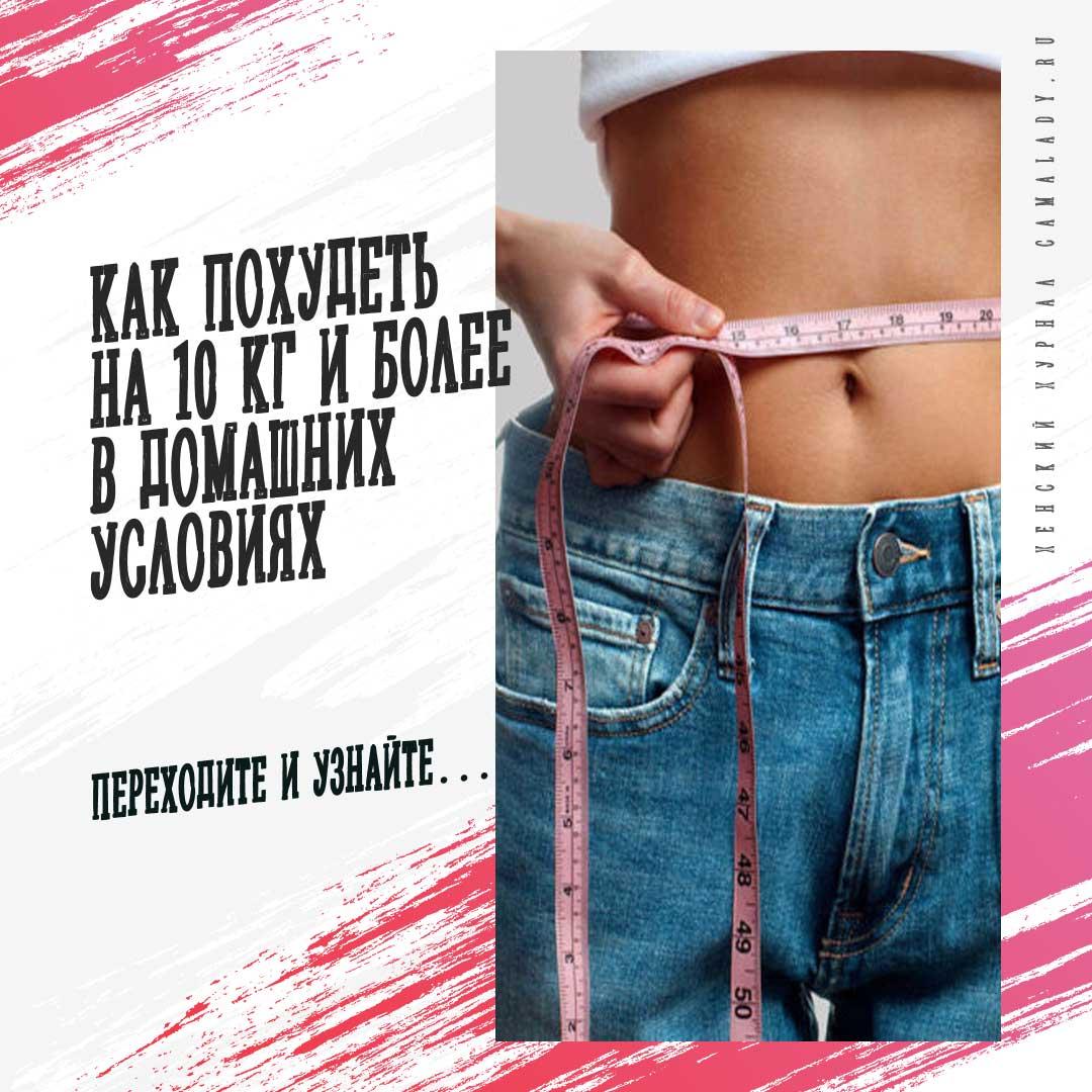 Как похудеть на 10 кг и более