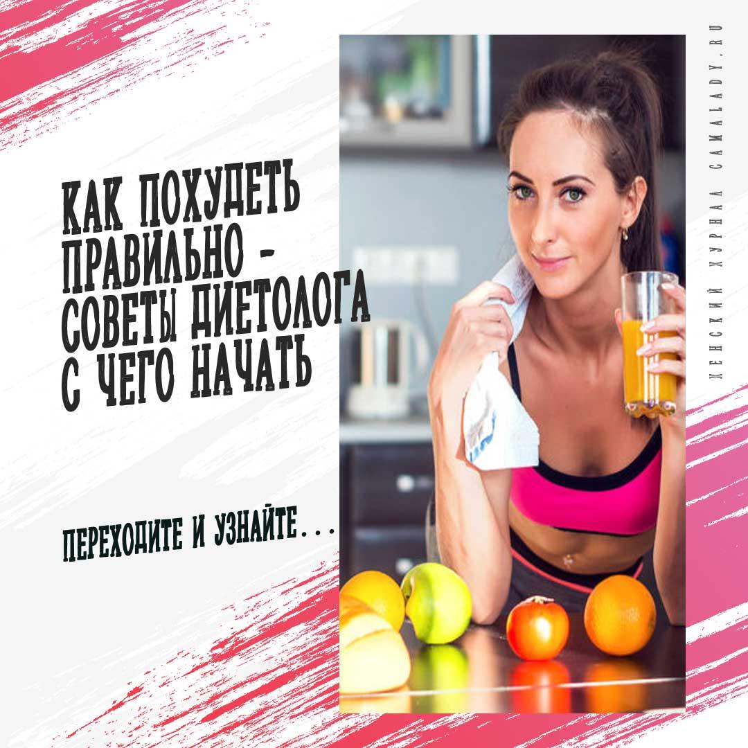 Как похудеть правильно