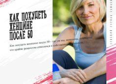 Как похудеть женщине после 50