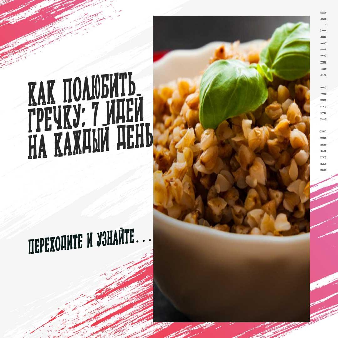 Блюда из гречки рецепты