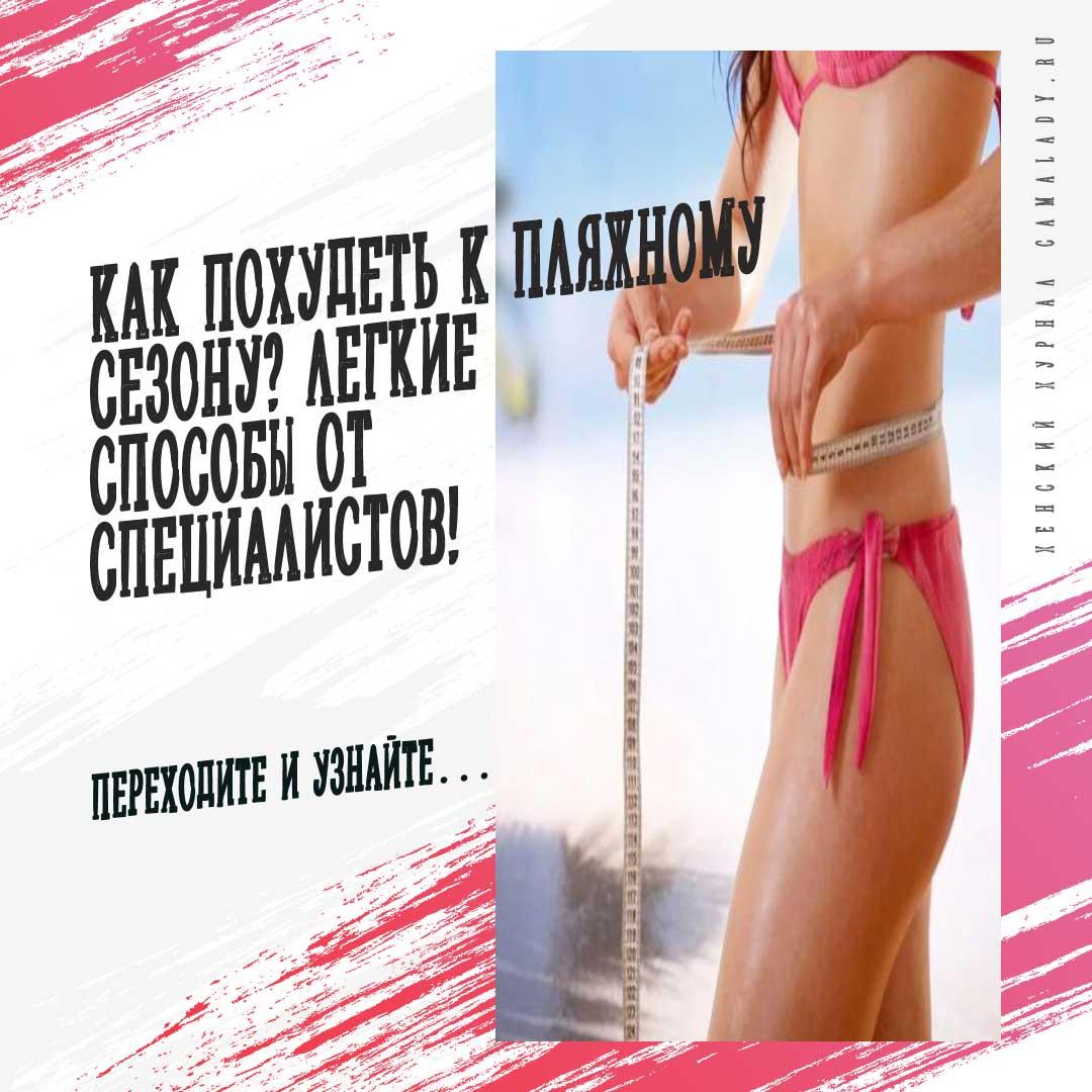 Как похудеть к пляжному сезону