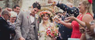 Сыграть свадьбу