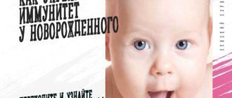 Укрепить иммунитет новорожденного