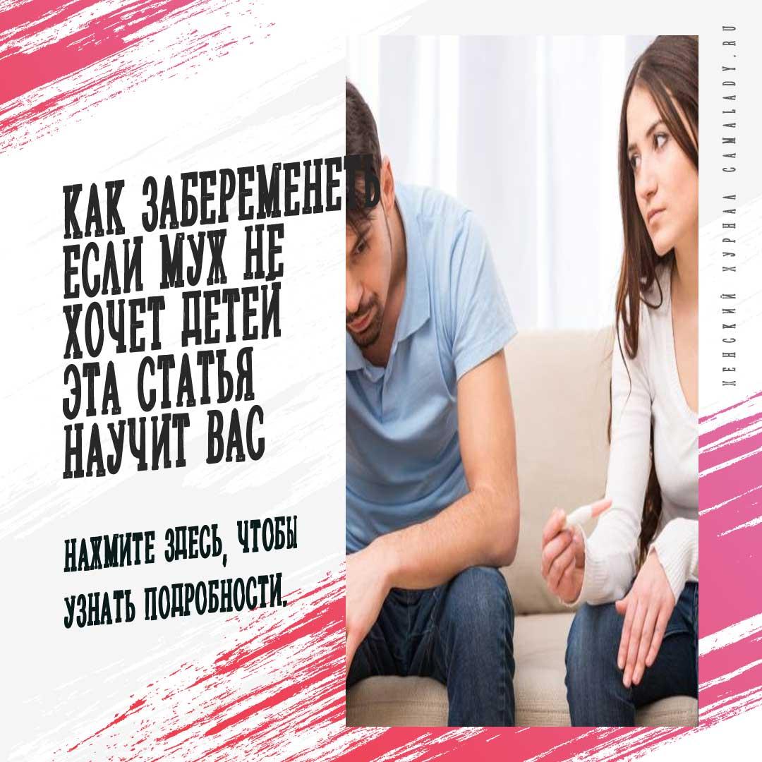 Как забеременеть если муж не хочет