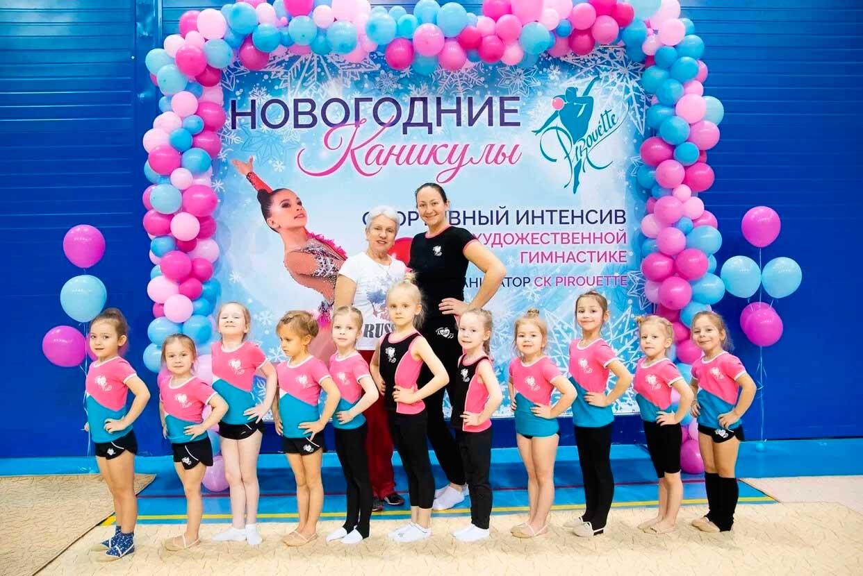Клуб художественной гимнастики «Пируэт» в Москве