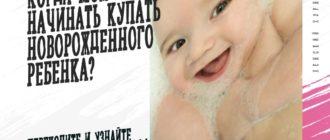 Купать новорожденного ребенка