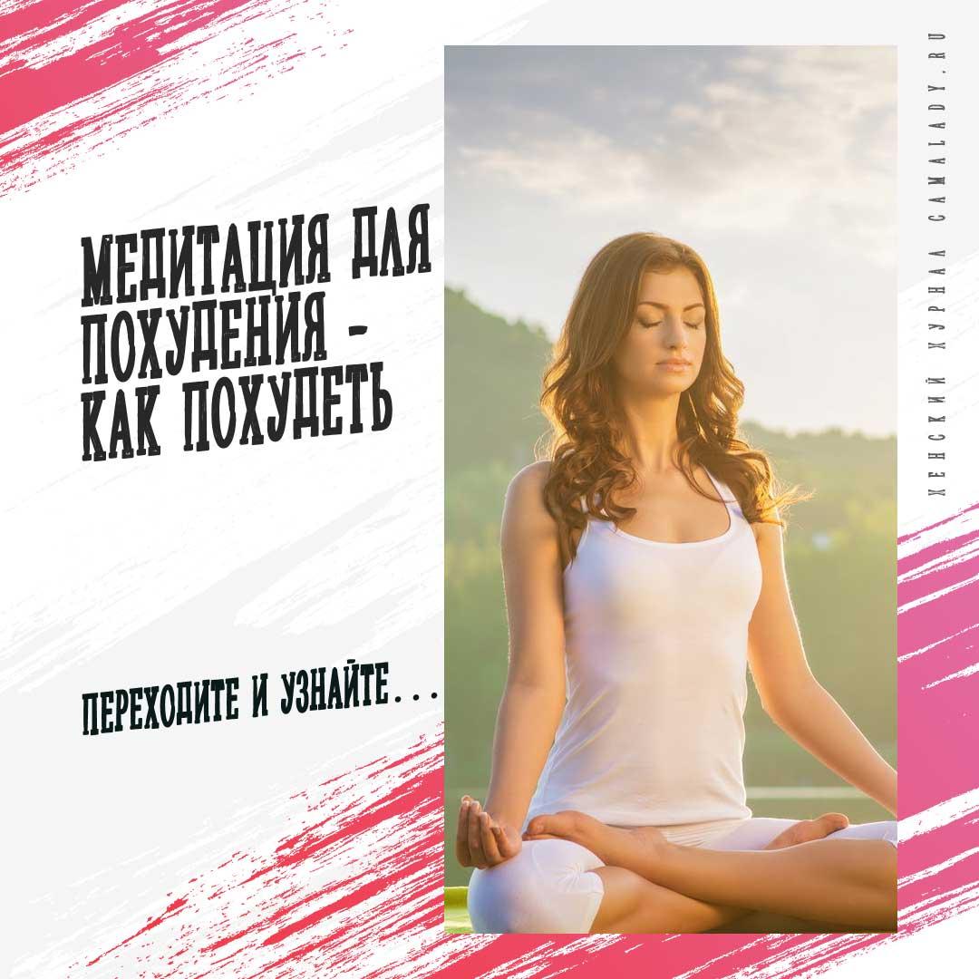 Медитация для похудения