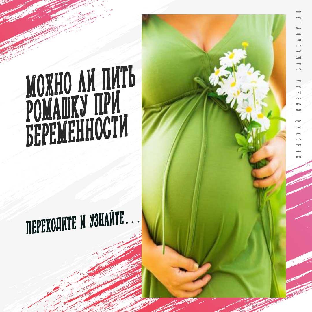 Ромашка при беременности: можно ли пить беременным отвар на ранних сроках? Можно ли полоскать горло и подмываться во время беременности?