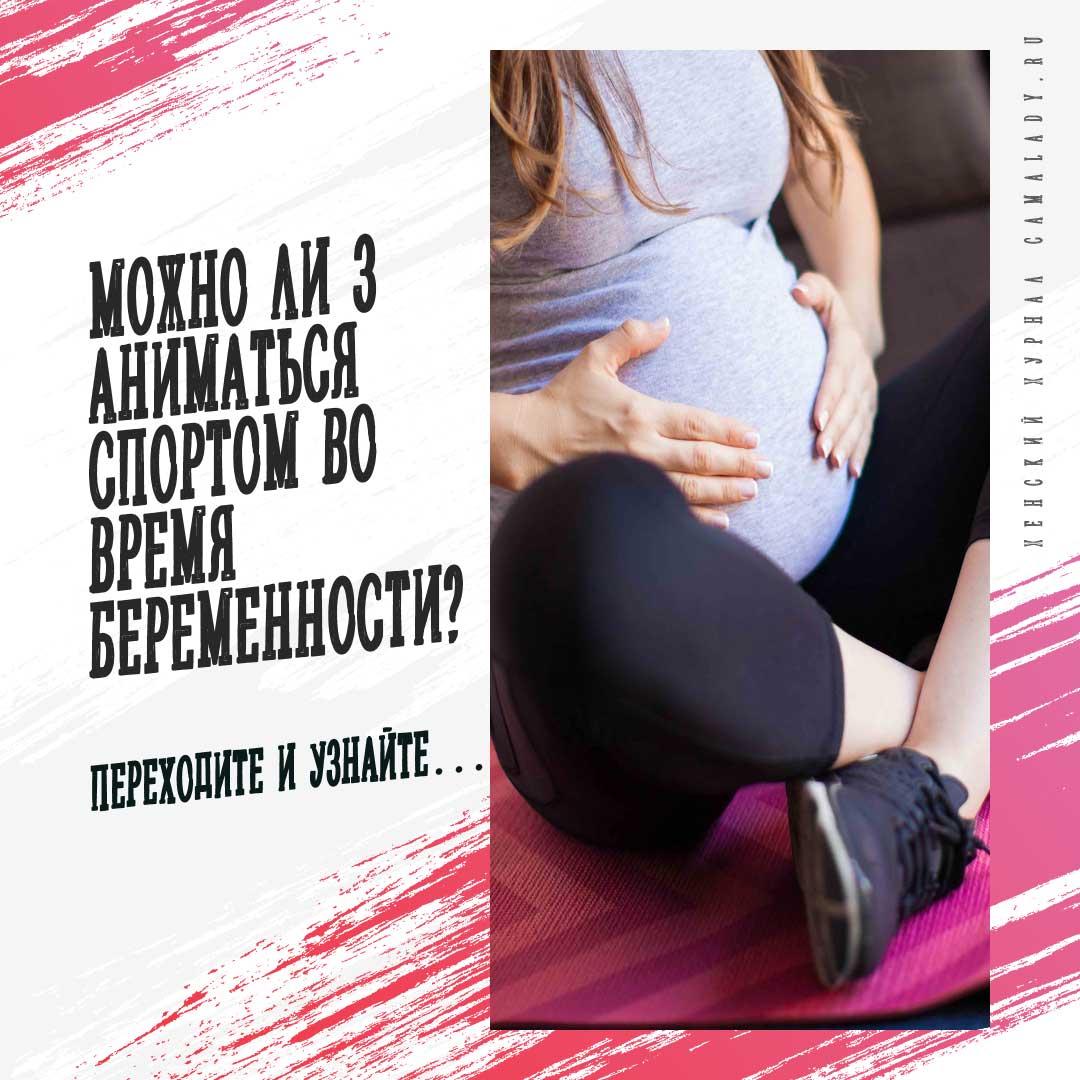 заниматься спортом во время беременности