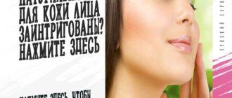 Натуральная косметика для кожи лица