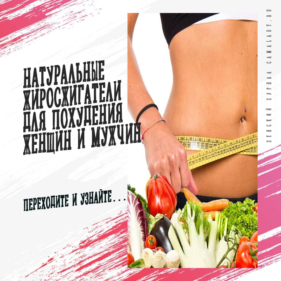 Натуральные жиросжигатели для похудения женщин и мужчин