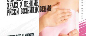 Опухоль молочных желез у женщин