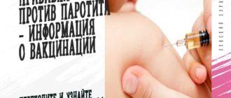 Прививка против паротита