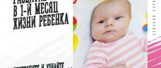 Развитие ребенка в 1-й месяц