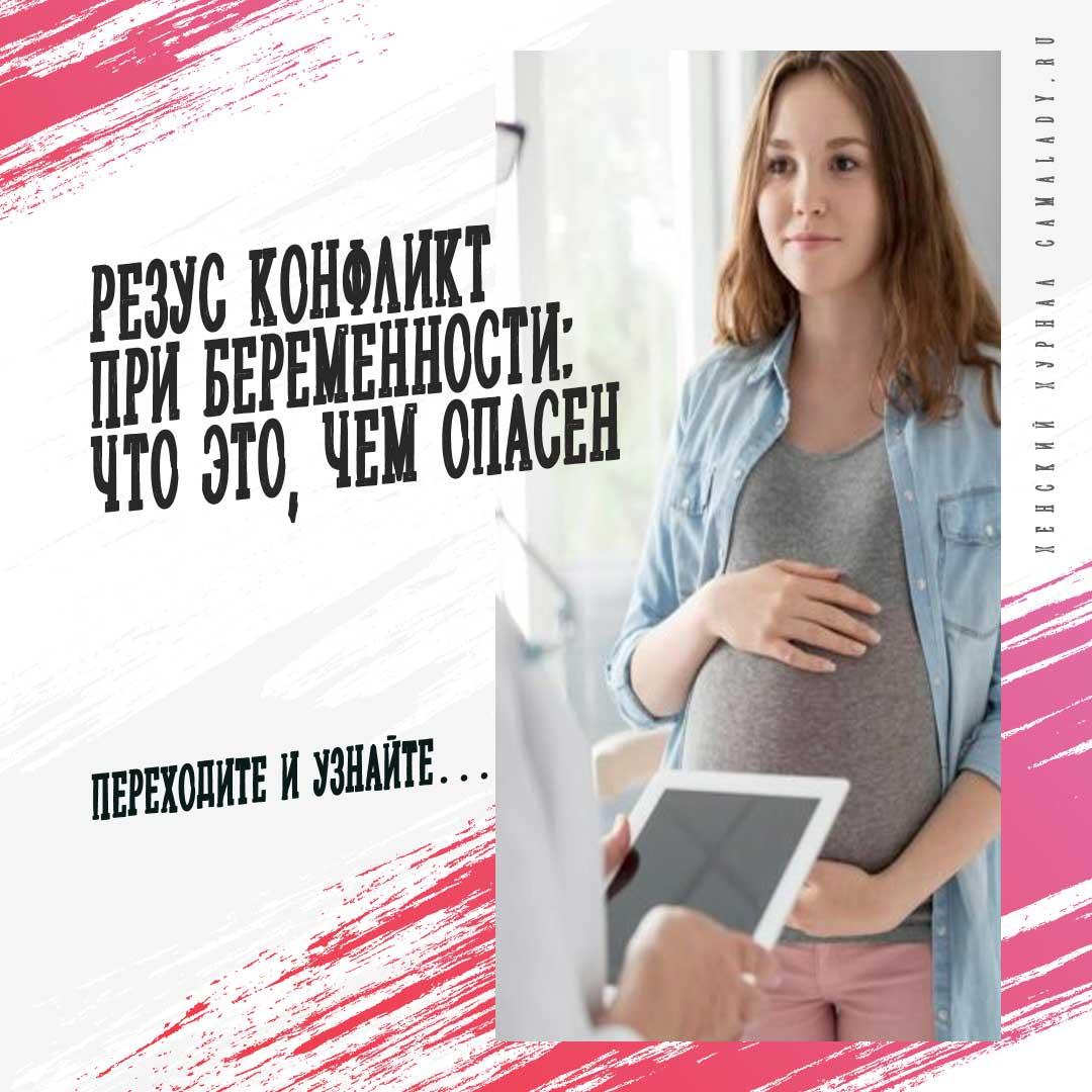 Резус конфликт при беременности
