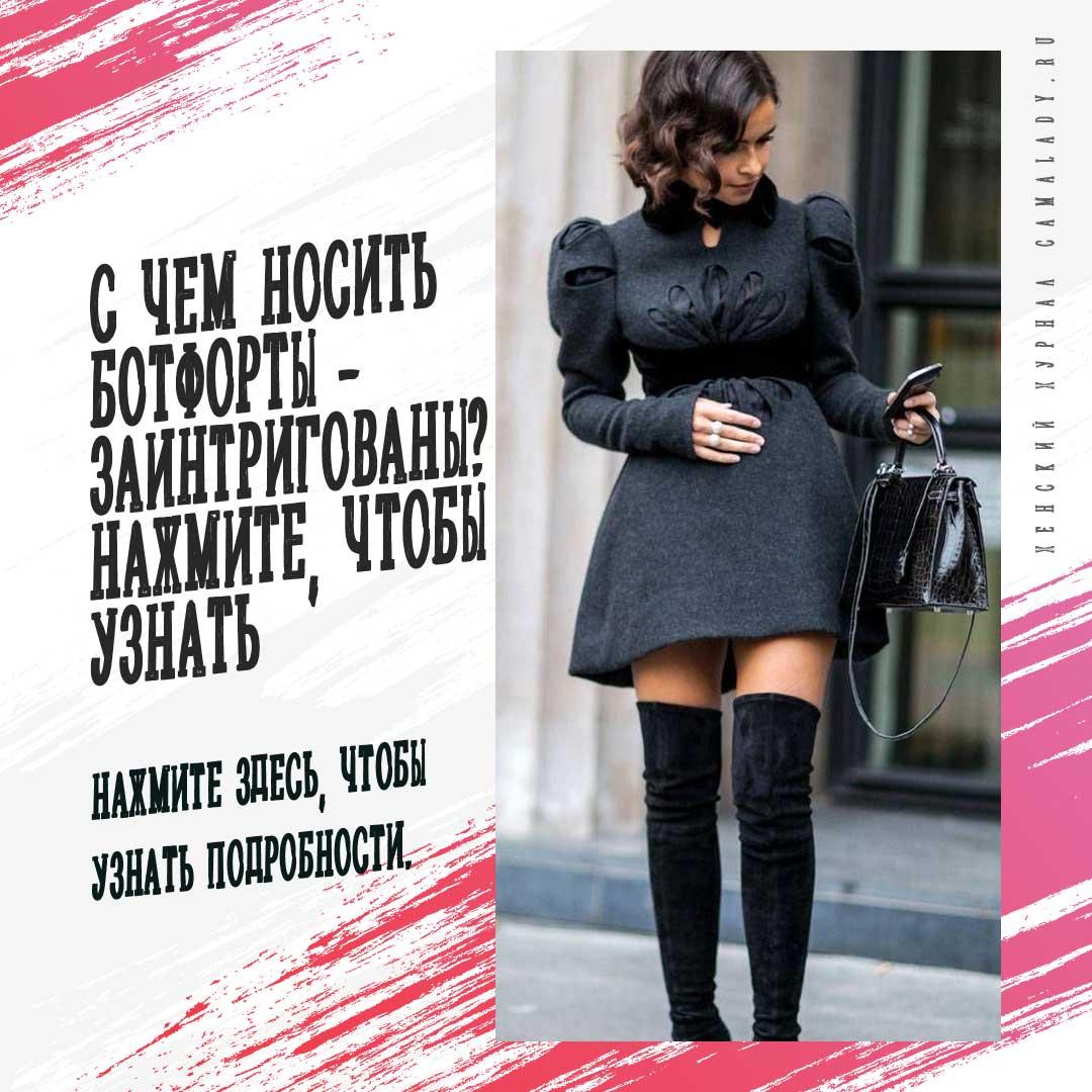 С чем носить ботфорты