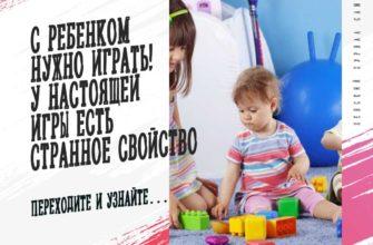 С ребенком нужно играть