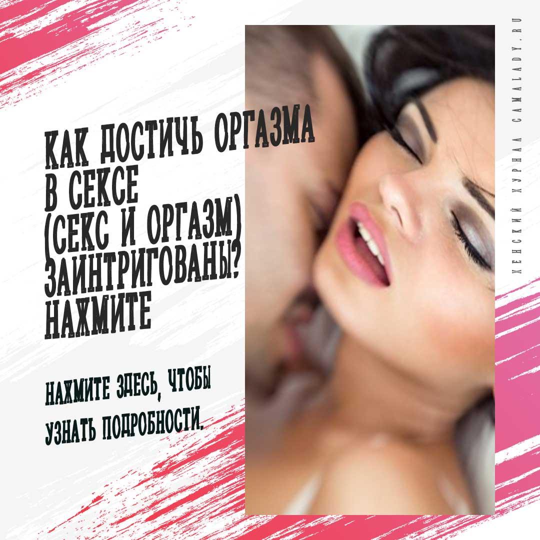 Как достичь оргазма в сексе