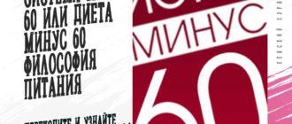 Минус 60