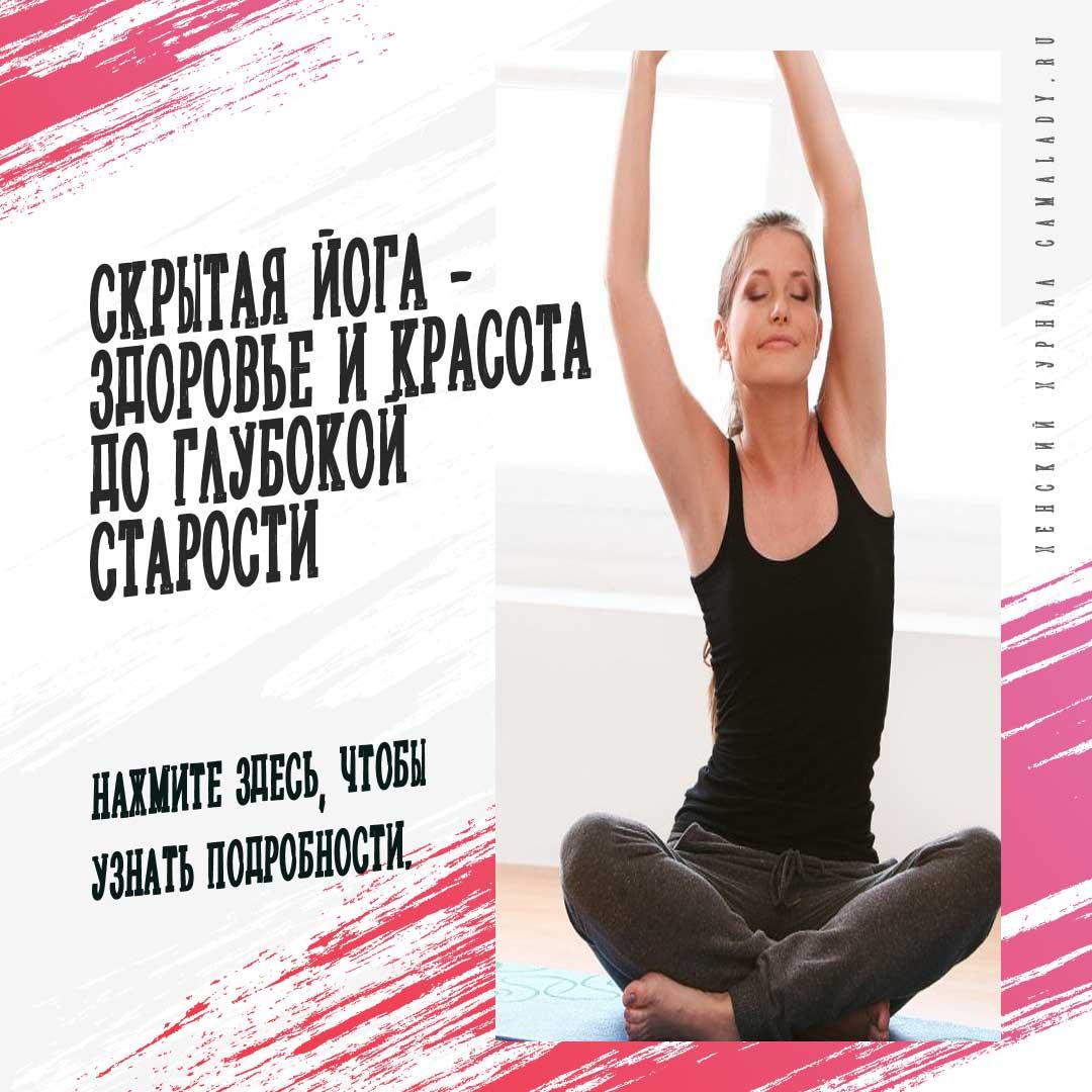 Скрытая йога