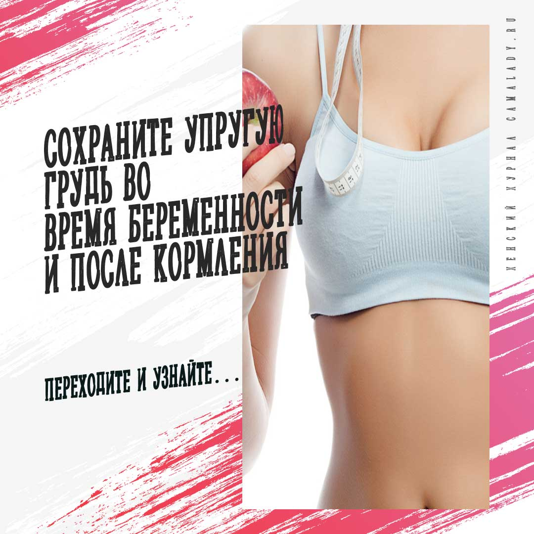 Сохраните упругую грудь