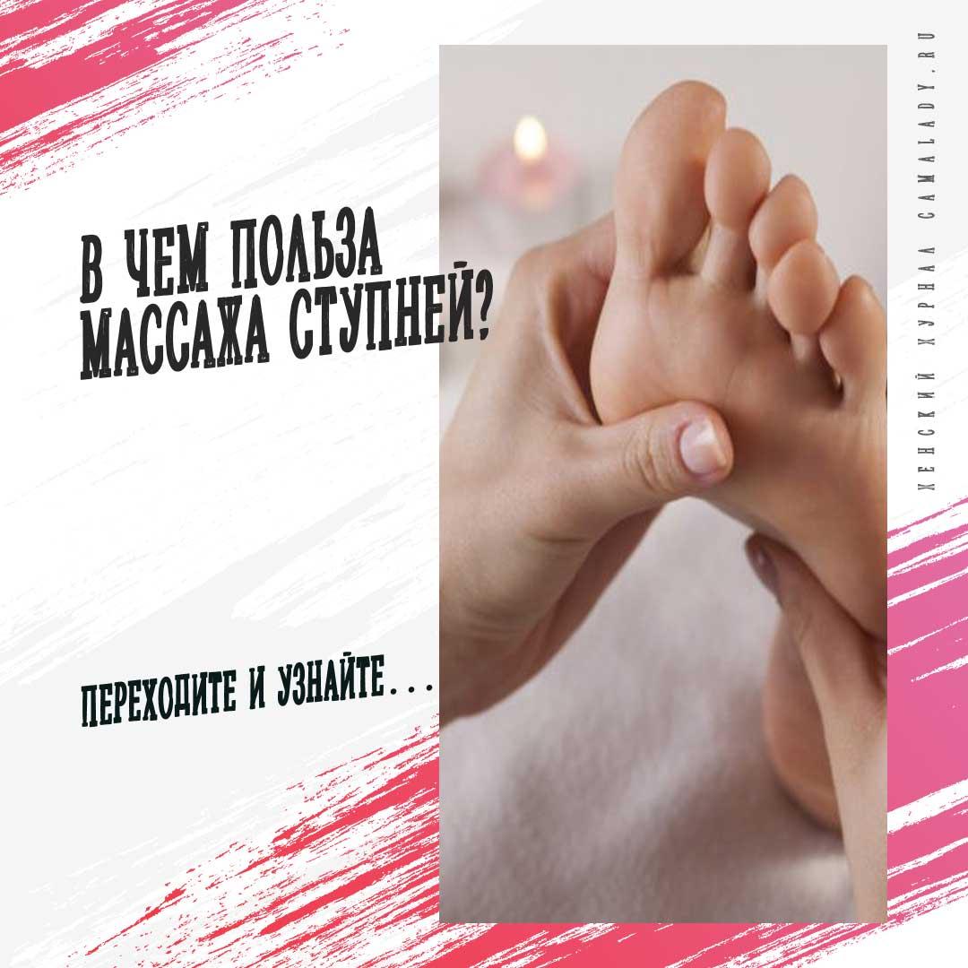 Массаж ступней и голеней
