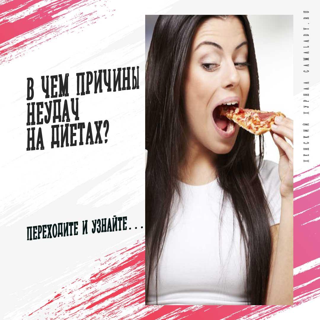 Неудачи в диетах