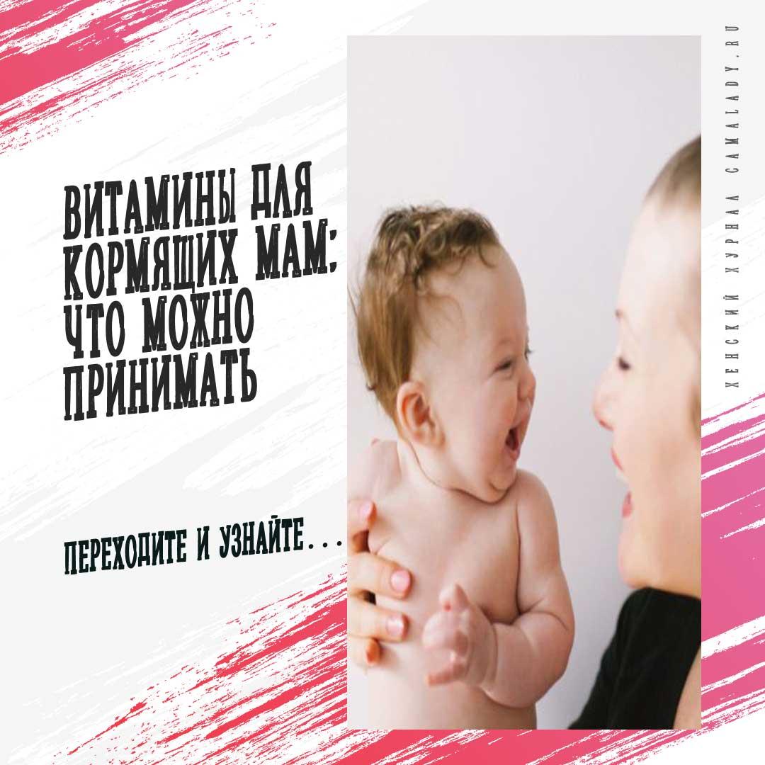 Витамины для кормящих мам