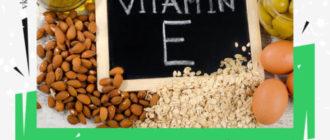 Витамины каждый день