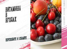 Какие витамины в ягодах