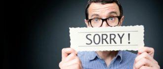 Не стоит извиняться