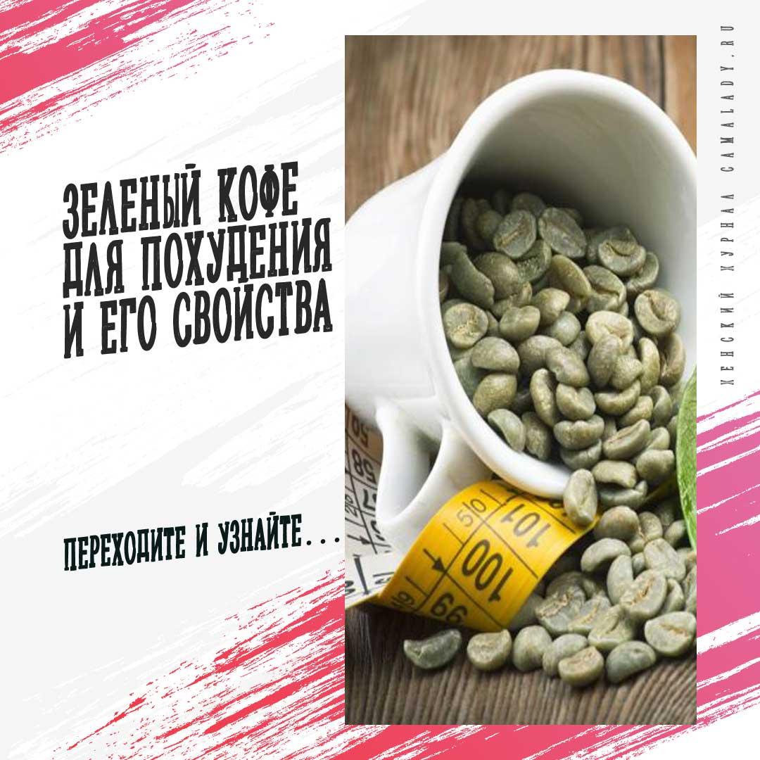 Правильный Кофе Для Похудения. #8 Можно ли пить кофе при похудении